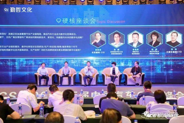 圆满落幕!ACS 2021第五届中国汽车CIO峰会全程精彩回顾!