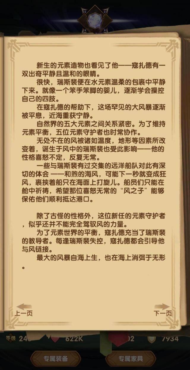 剑与远征酒馆曝新料(冰魔背景藏神殿守卫身份)