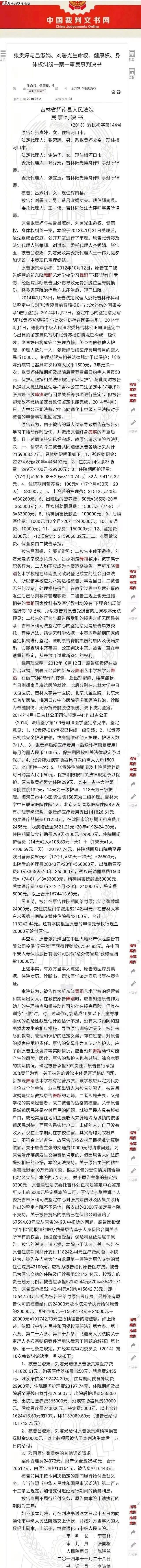 刘浩存妈妈回应瘫痪女孩费用 否认暴力教学 赔偿时间线再惹争议-家庭网