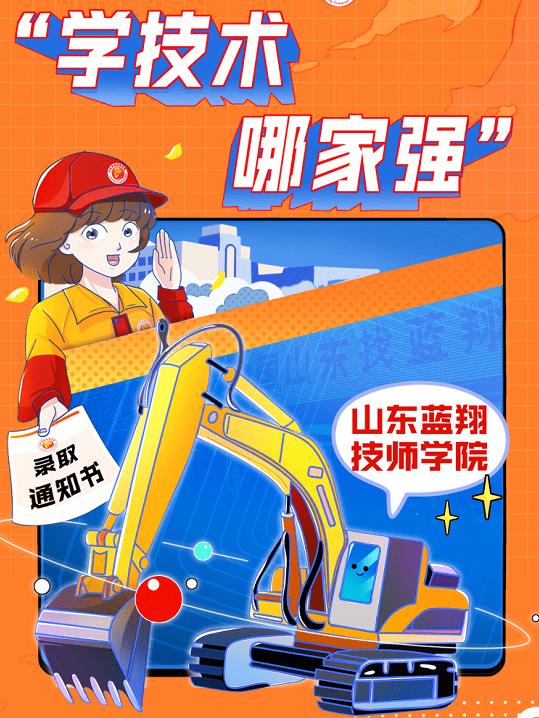 虎牙与蓝翔直播招生(却遭奇葩问题)