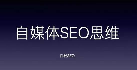 网站建设公司自媒体如何培养SEO思维?