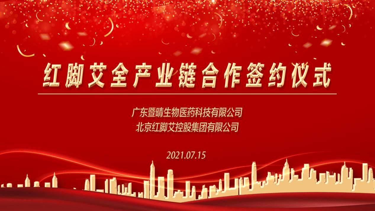 热烈庆祝中慈控股与暨晴生物全产业链合作签约仪式在京隆重举行