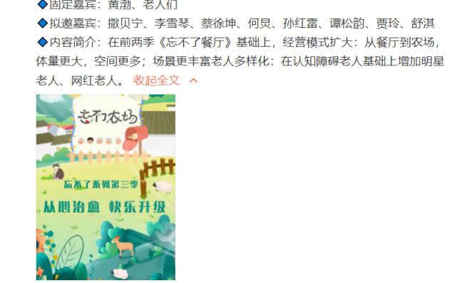 《忘不了农场》嘉宾名单疑曝光,谭松韵或将加盟,蔡徐坤也在其中