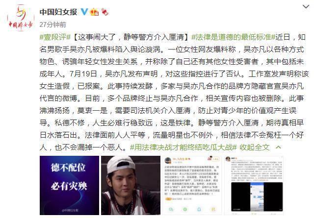中国妇女报官方账号发文点评吴亦凡事件