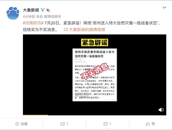河南最新天气情况 郑州暴雨的这些消息是谣言!
