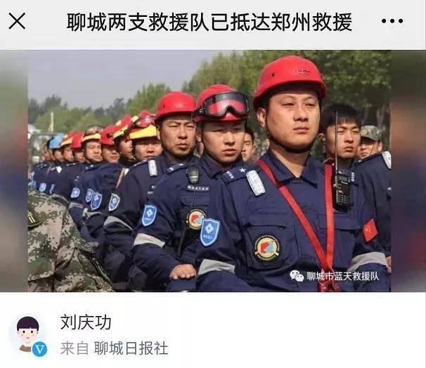 张洪泉:郑州加油,河南加油,国人加油,聊城加油!