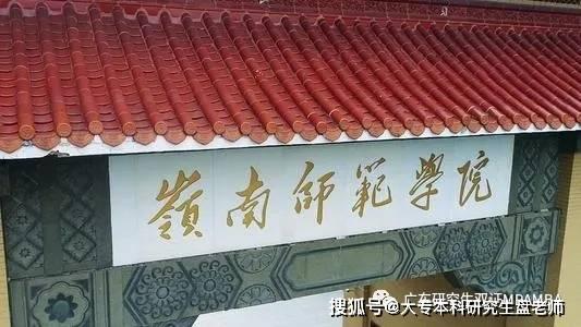 2021年成考(大专本科)-岭南师范学院