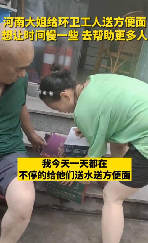 郑州大姐给环卫工人强塞方便面 希望能有多一点时间 帮助更多的人