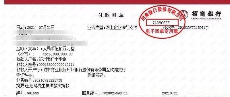 捐款要表扬泡妞绕不过!王思聪向河南捐500万被赞格局高