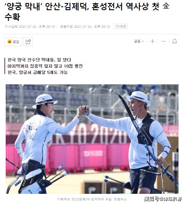韩国夺金后陷入疯狂!运动员挥舞国旗庆祝,韩媒:激动人心的胜利_世纪娱乐平台