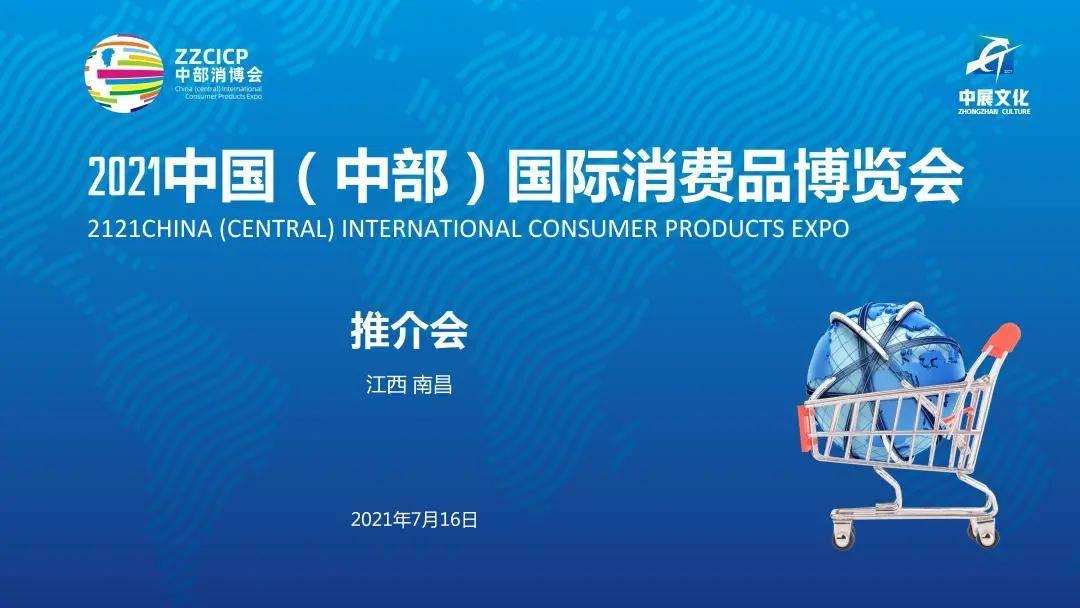 """促进双循环 助力新发展   打响国家""""十四五""""规划中国中部消费展会第一枪"""
