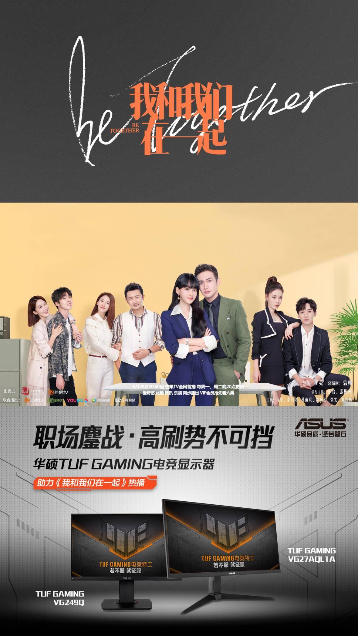《我和我们在一起》热播,华硕VG249Q电竞显示器邀你共赏