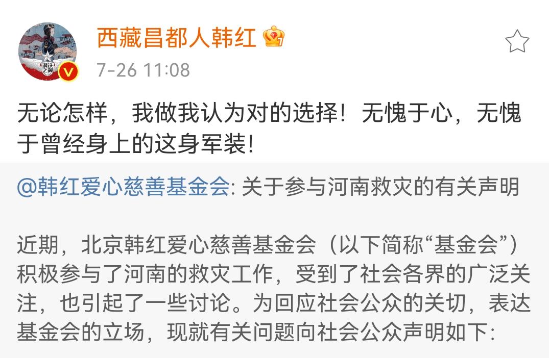 韩红回应河南救灾质疑:无愧于心,无愧于曾经身上的这身军装