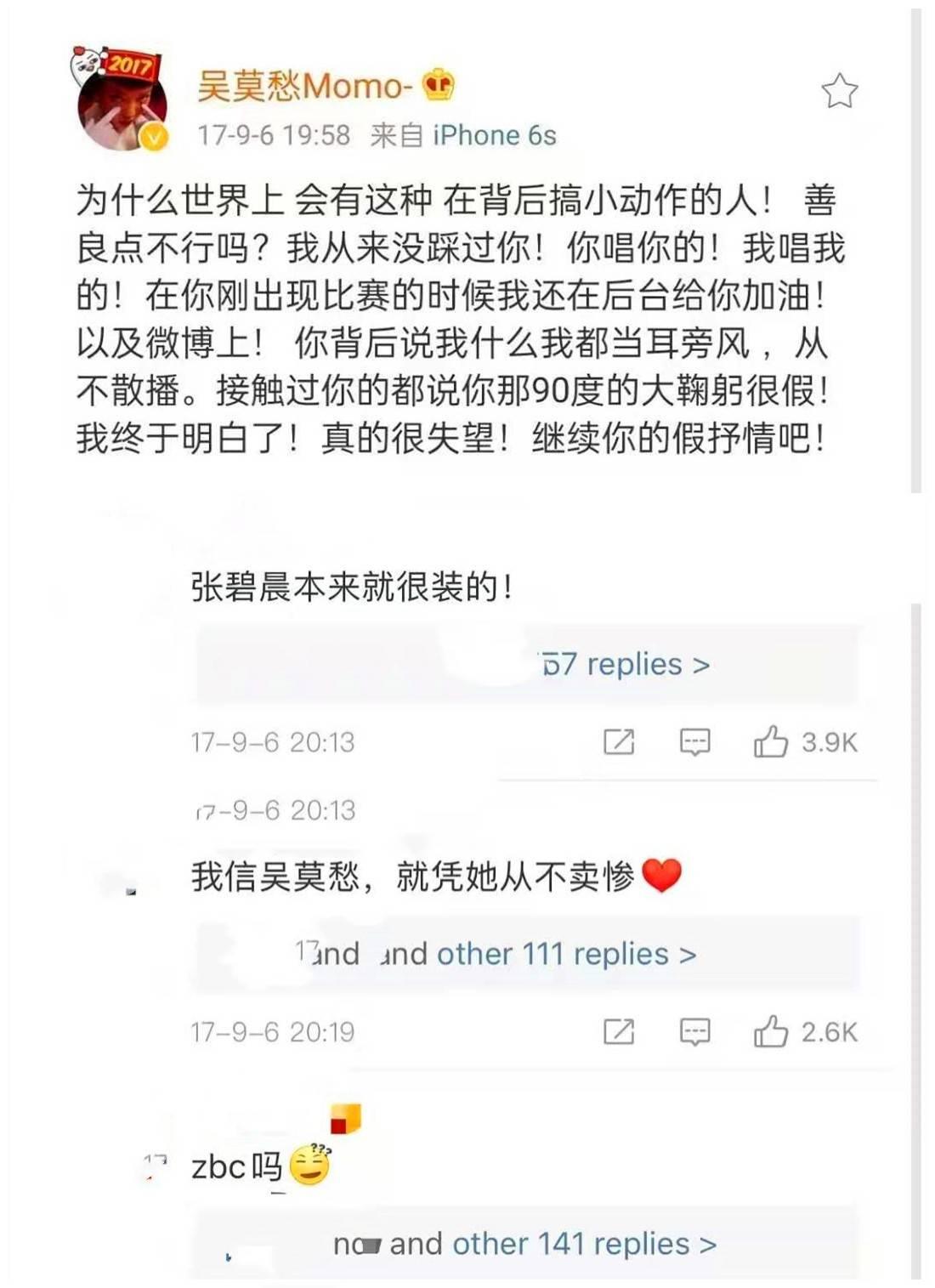 """图片[4]-吴莫愁重回《好声音》,从炙手可热到""""消失"""",她只用了4年时间-妖次元"""
