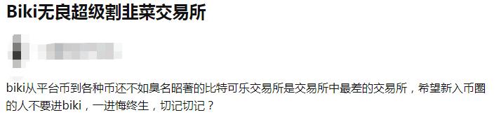 """花式割韭菜,""""韭菜庄园""""BIKI交易所做了什么?  第3张 花式割韭菜,""""韭菜庄园""""BIKI交易所做了什么? 币圈信息"""