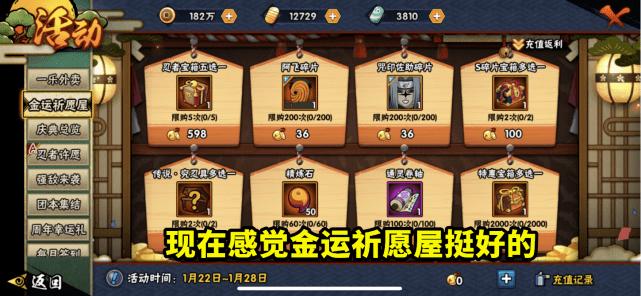 祈愿夺宝出乎玩家意料(活动变成328直购忍者)