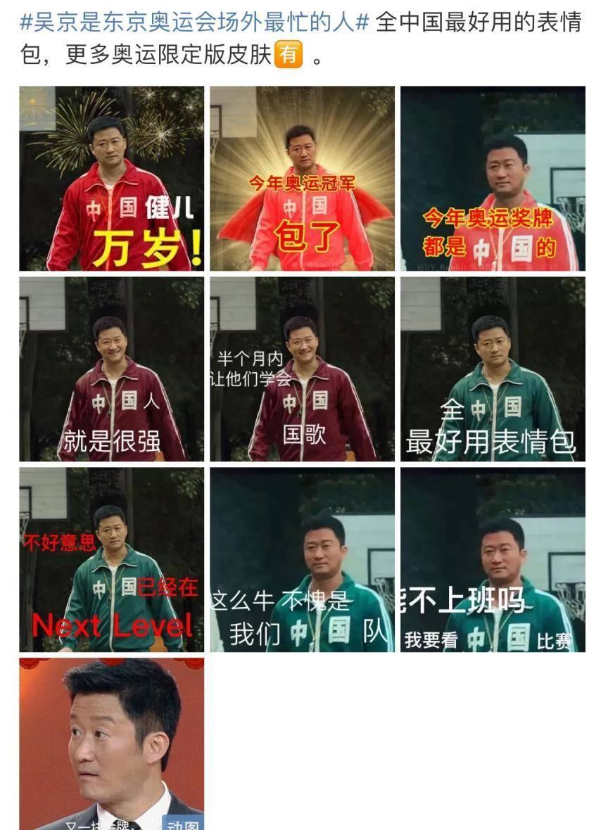 """吴师傅新片《长津湖》8.12上映!""""京彩奥运""""""""京玺""""连连看!"""