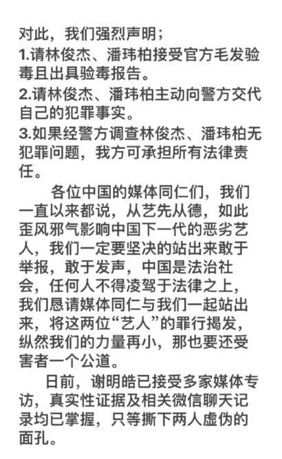 图片[10]-被艺人谢明皓实名举报涉毒后,潘玮柏发声明澄清-番号都