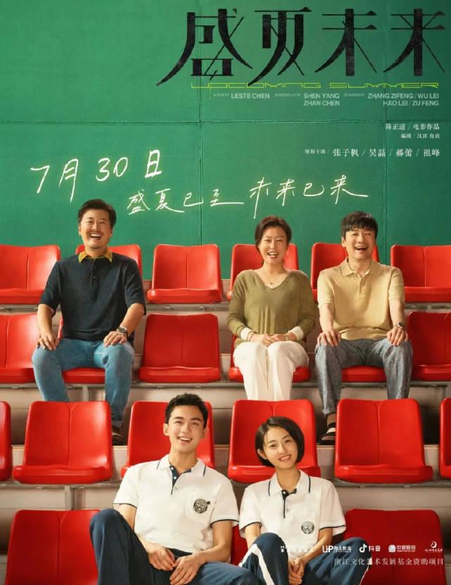 张子枫的第一部恋爱电影,《盛夏未来》实至名归还是空有其表?