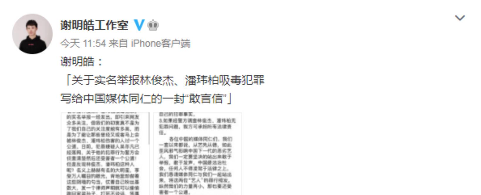 图片[8]-被艺人谢明皓实名举报涉毒后,潘玮柏发声明澄清-番号都