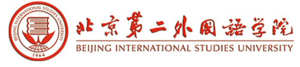 北京第二外国语学院2+2香港名校升学直通车