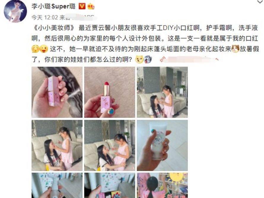 图片[2]-甜馨手动设计化妆品,李小璐素颜出镜当模特,为甜馨买千元材料-番号都