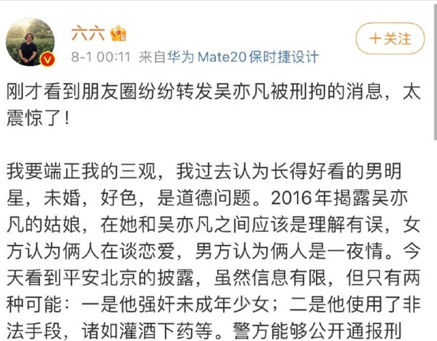 图片[7]-李雪琴没被禁言节目照播,没受吴亦凡影响,比六六马薇薇苏芒幸运-番号都