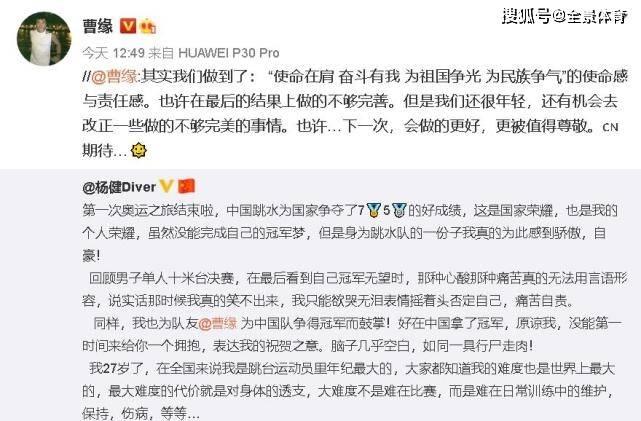 杨健社交媒体致歉!曹缘回应:我们还年轻,有机会去改正不完美!_杏耀官网