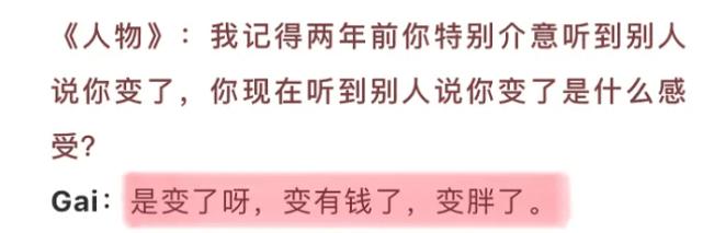 图片[16]-GAI周延,人在江湖不要飘-妖次元