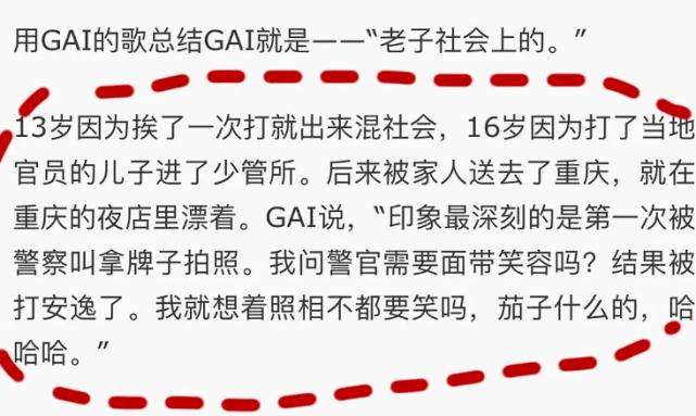 图片[31]-GAI周延,人在江湖不要飘-妖次元