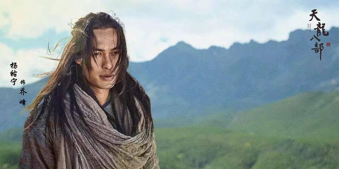 新版《天龙八部》监制谈选角谈孤独 难怪会成为最差的版本