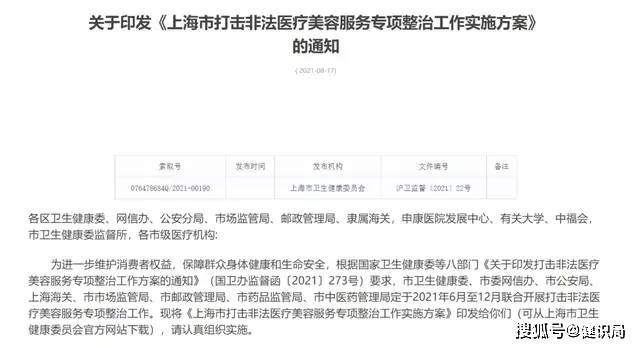 上海医美排行_上海破获首例免费医美骗局非法集资超3700万元