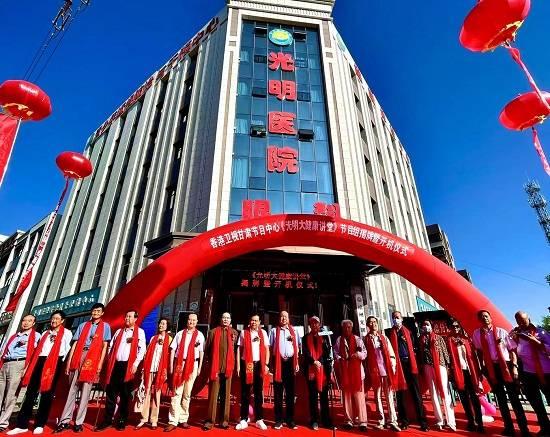 在甘肃省武威市凉州区光明医院隆重举行《光明大健康讲堂》开机仪式