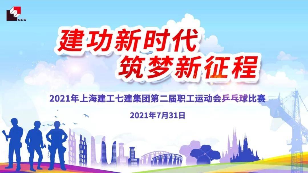 七建集团举办第二届职工运动会乒乓球比赛_运动场