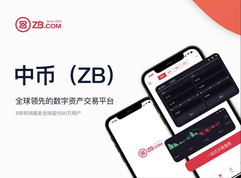 ZB余币理财,投资者稳中求胜的新法宝  第2张 ZB余币理财,投资者稳中求胜的新法宝 币圈信息
