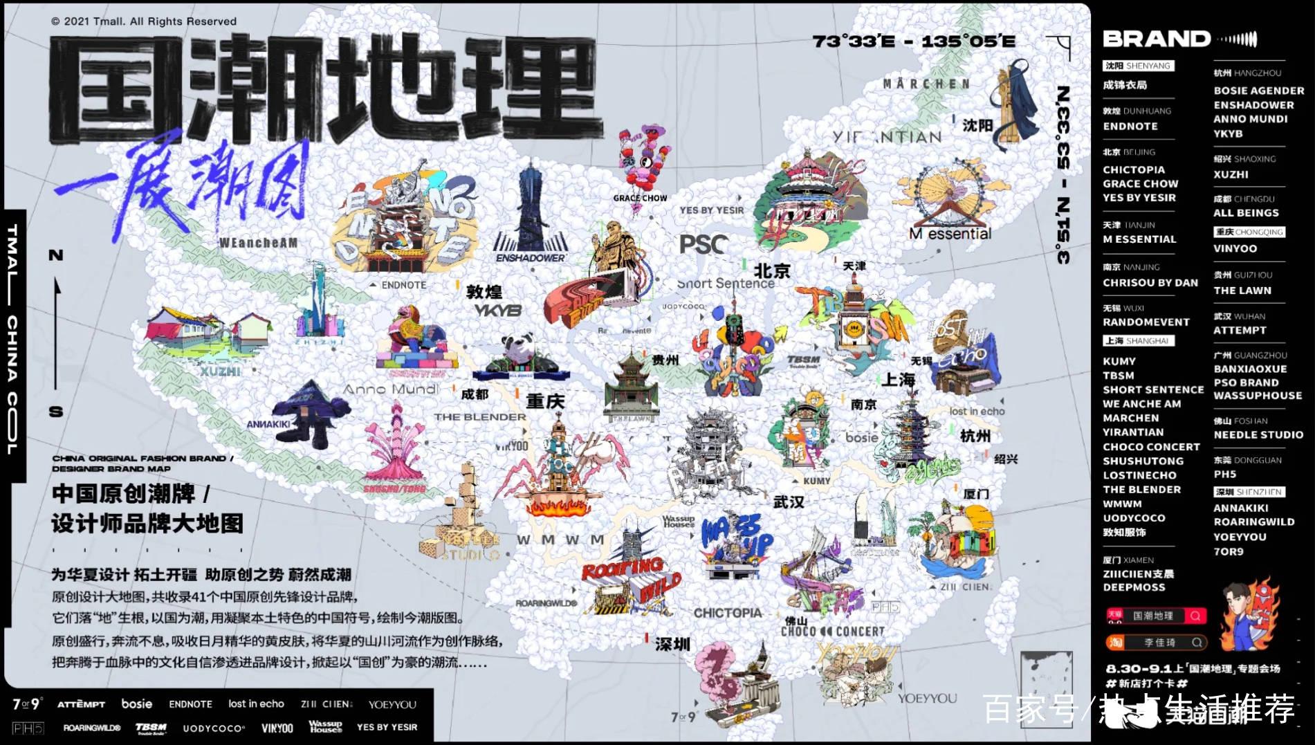 《国潮地理》深挖中国品牌故事,天猫国潮持续激活中国原创动力