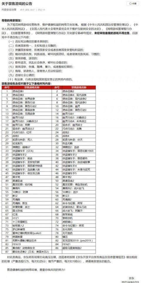 中国87款游戏突遭禁售