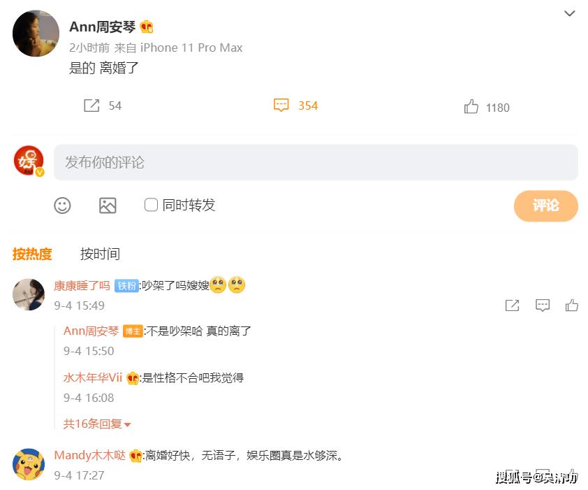 13快男宁被前妻单方面离婚 华晨宇去年2月包了一个大红包