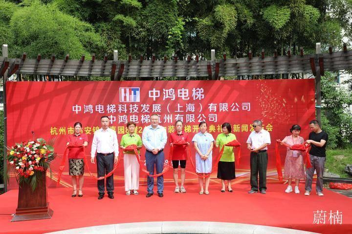 中鸿电梯杭州公司既有住宅加装电梯开工新闻发布会在杭州临安举行