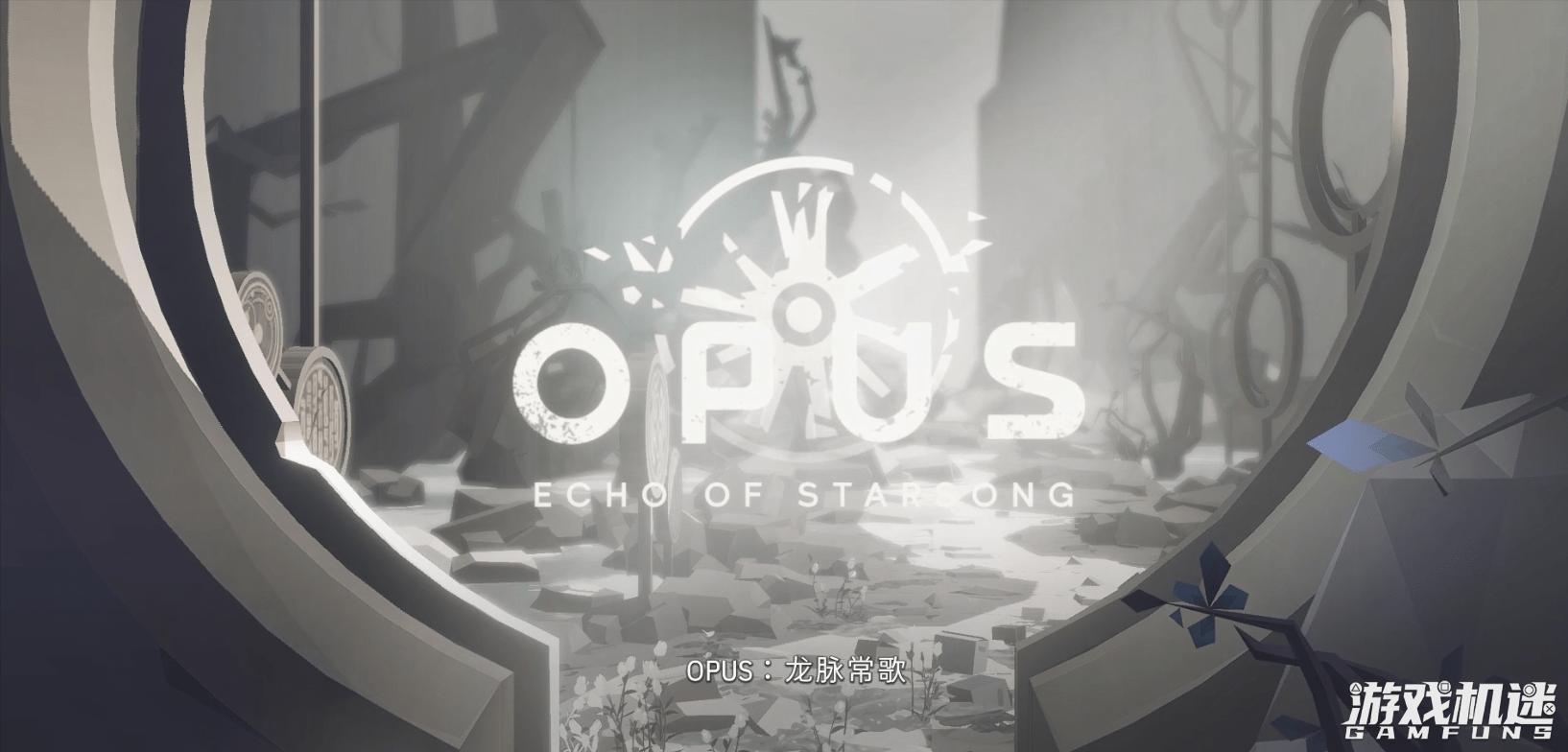 《OPUS:龙脉常歌》——穿越星辰的唯美爱情故事