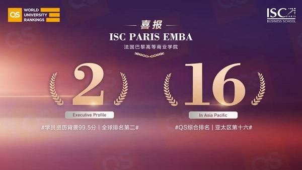 法国大学排行_ISC法国巴黎高等商业学院认证及排名