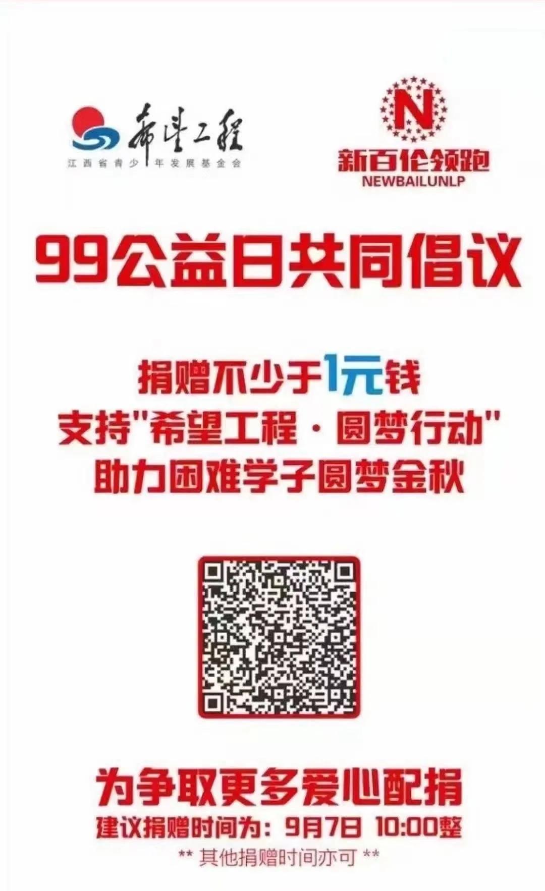"""新百伦领跑集团全体职工参与腾讯""""99公益日""""活动,播下希望"""