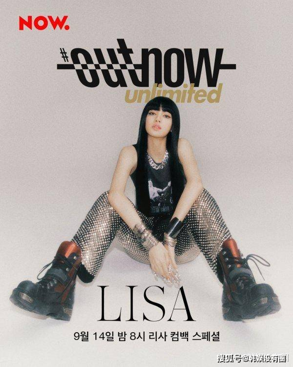 周二见 !LISA将出演NAVER NOW节目 带来《LALISA》舞台表演