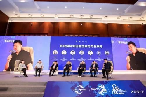 中国区块链产业峰会盛大召开,普华集团构建数据存储新方案  第2张 中国区块链产业峰会盛大召开,普华集团构建数据存储新方案 币圈信息