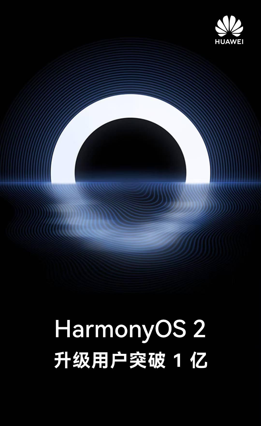 用户量破1亿!华为突然官宣,鸿蒙OS系统达成新成就