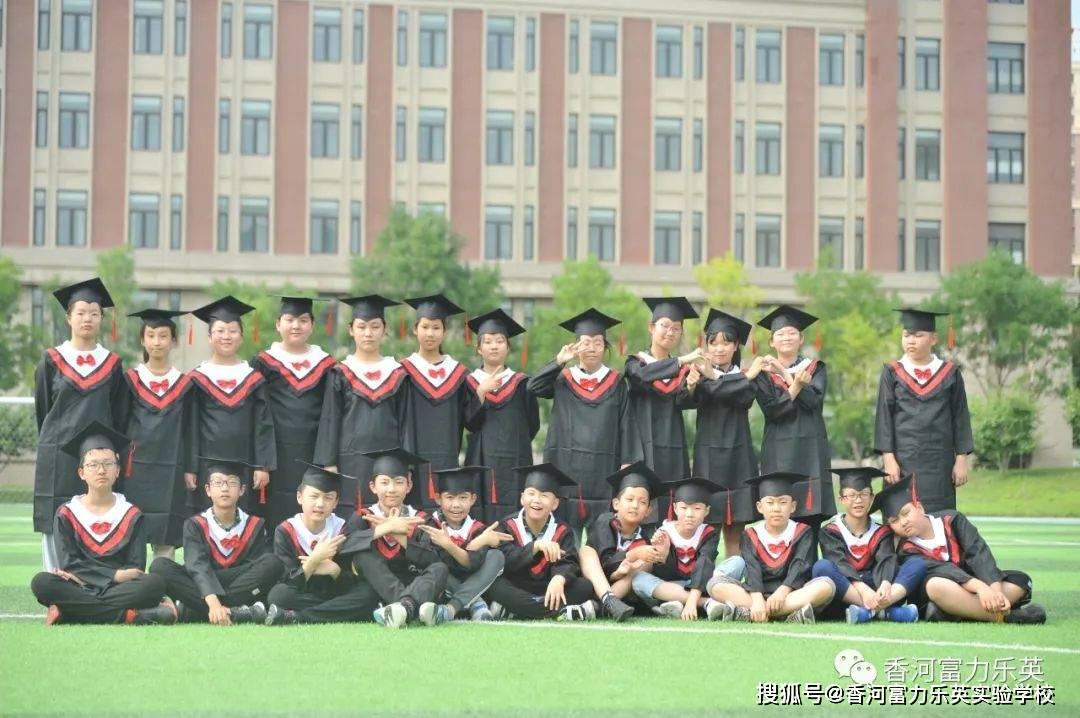 放飞梦想 扬帆起航——【香河富力乐英实验学校】2021届毕业典礼纪实