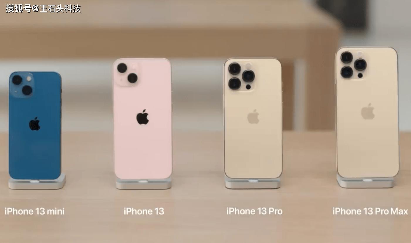"""iPhone 13四款机型,全系""""预售量""""正式曝光,成绩并不意外!"""