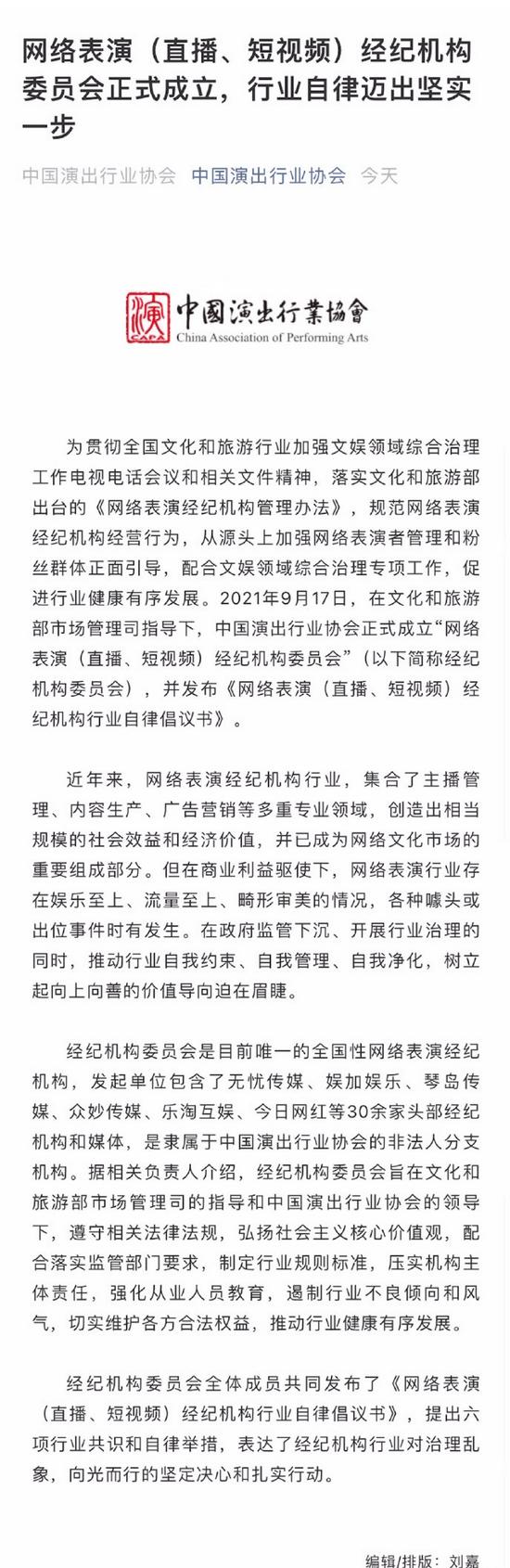 中演协网络表演经纪机构委员会成立 倡导诚信立业