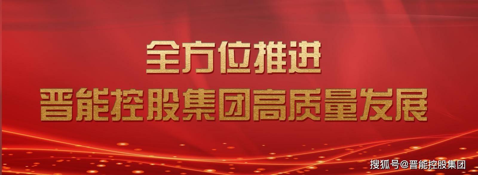 """晋能控股集团:""""电力引擎""""赋能高质量发展"""