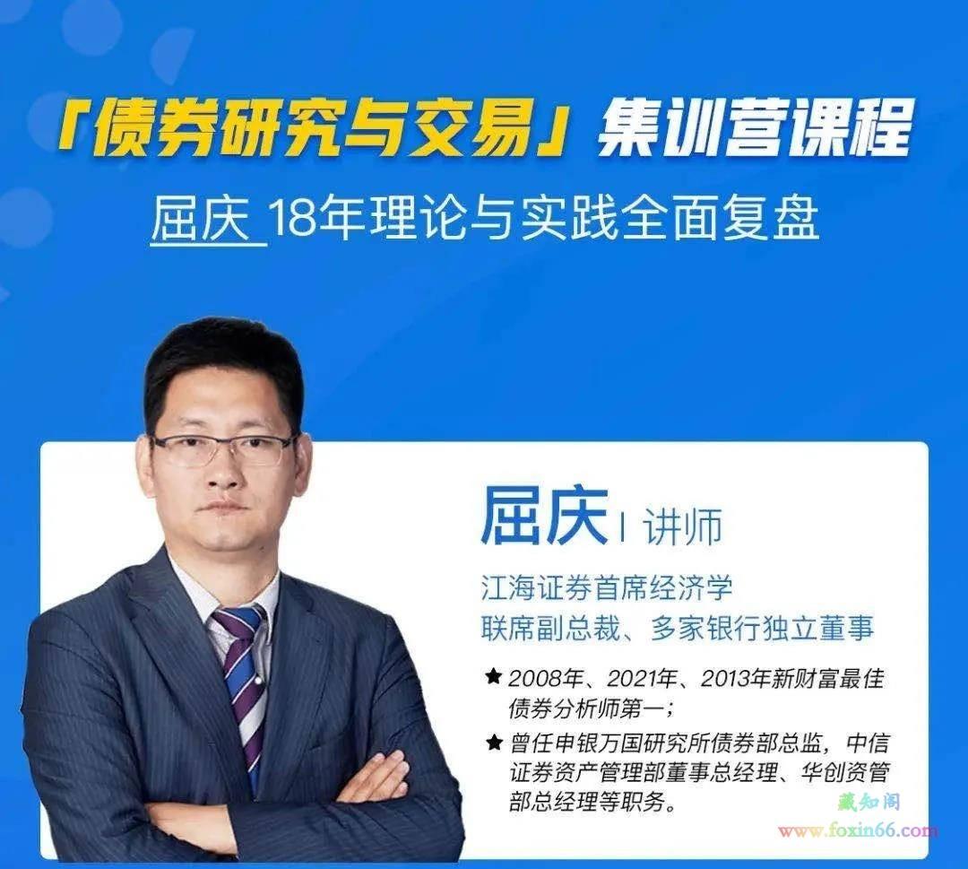 证经学社《屈庆「债券研究与交易」集训营